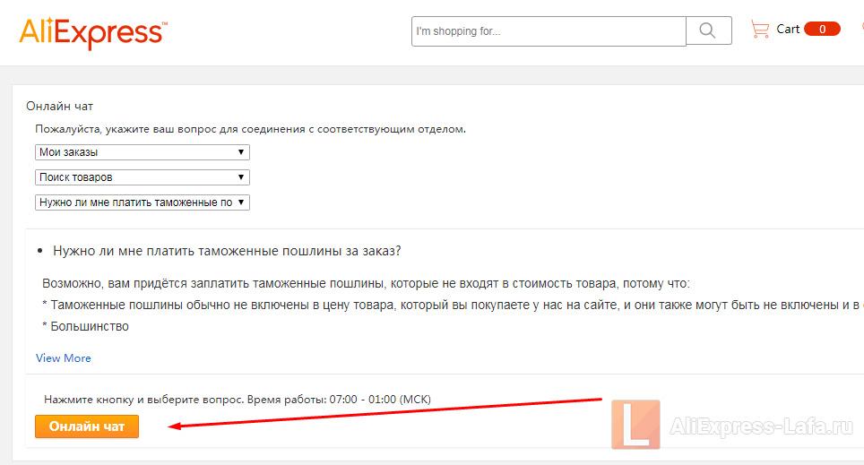 Служба поддержки алиэкспресс на русском: как обратиться