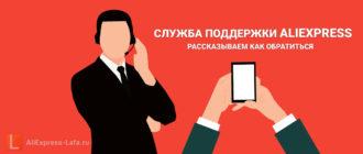 Служба поддержки AliExpress на русском как обратиться