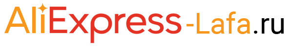AliExpress-Lafa.ru - помощь покупателям алиэкспресс на русском