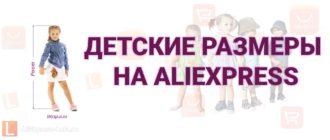 Детские размеры на AliExpress