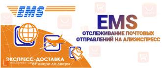 EMS отслеживание отправлений на алиэкспресс