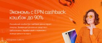 EPN cashback - самый щедрый кэшбэк