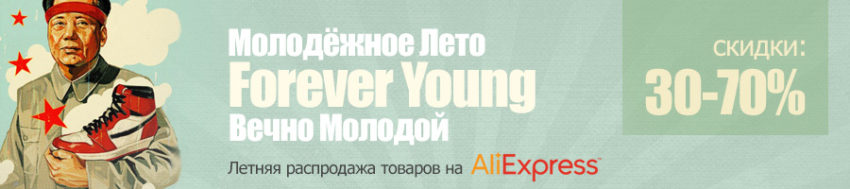 Forever Young на алиэкспресс