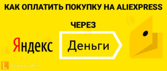 Как оплатить покупку на AliExpress через Яндекс Деньги