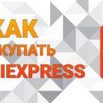 Как покупать на AliExpress, чтобы не открывать спор