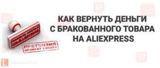 Как вернуть деньги с бракованного товара на AliExpress