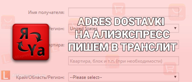 Как заполнить адрес доставки на алиэкспресс