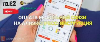 Оплата мобильной связи на алиэкспресс инструкция
