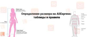 Определение размера на AliExpress таблицы и правила