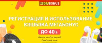 Регистрация и использование кэшбэка МегаБонус