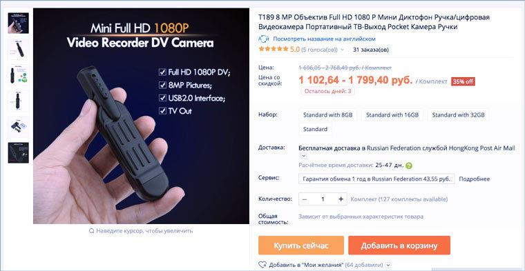 Шариковая ручка с видеокамерой