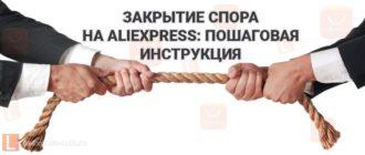 Закрытие спора на AliExpress: пошаговая инструкция