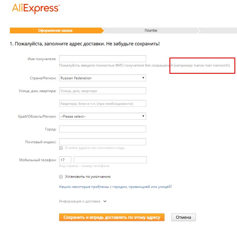адрес доставки при оформлении заказа на алиэкспресс