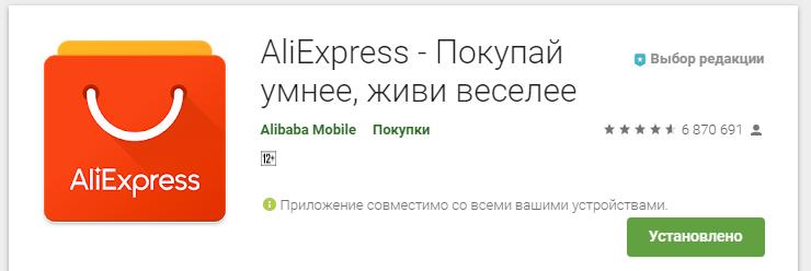 aliexpress google play