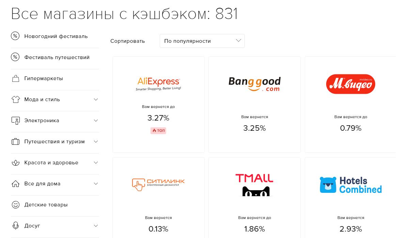 более 831 магазина в кэшбэк сервисе мегабонус