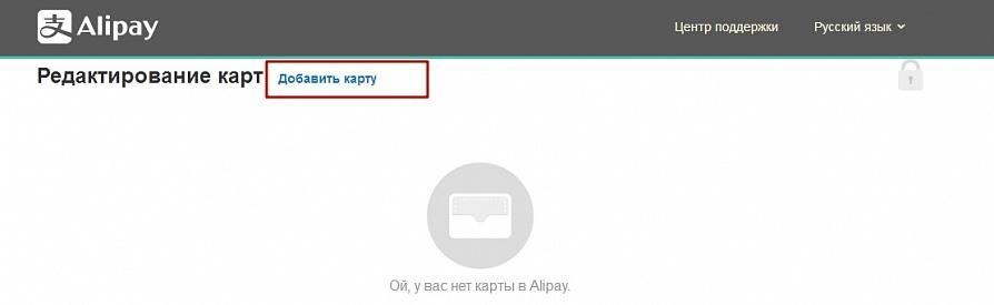 добавить карту alipay