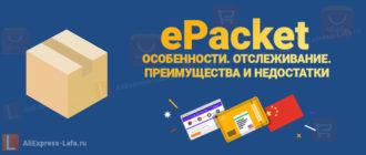 ePacket отслеживание почтовых отправлений