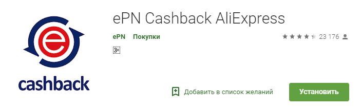 epn cashback google play