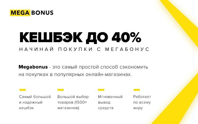 мегабонус кэшбэк до 40%
