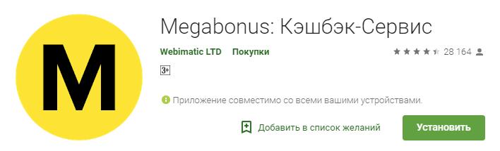 мегабонус приложение google play