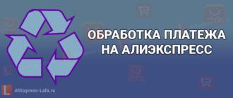 обработка платежа на алиэкспресс на русском