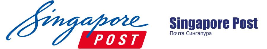 почта сингапура