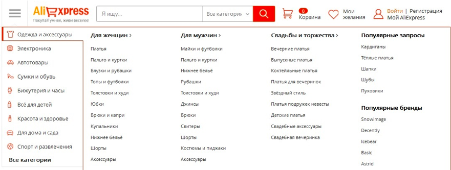 Интернет магазин алекс экспресс на русском