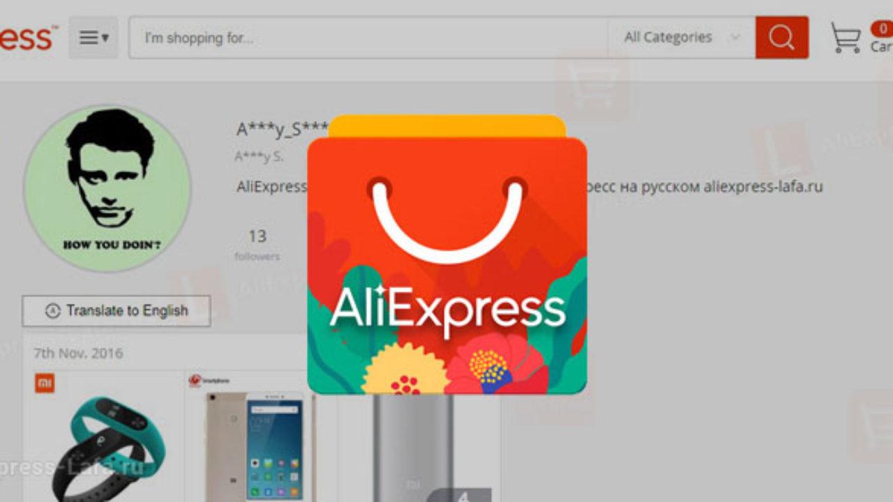 693005933219c Как узнать ID профиля на алиэкспресс — AliExpress-Lafa