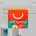 Как узнать ID профиля на алиэкспресс