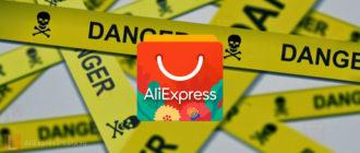 Опасность покупок на алиэкспресс