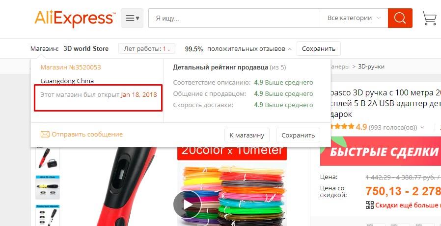 дата регистрации продавца на алиэкспресс