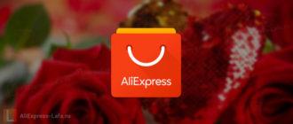 день святого валентина 14 февраля подарки с алиэкспресс
