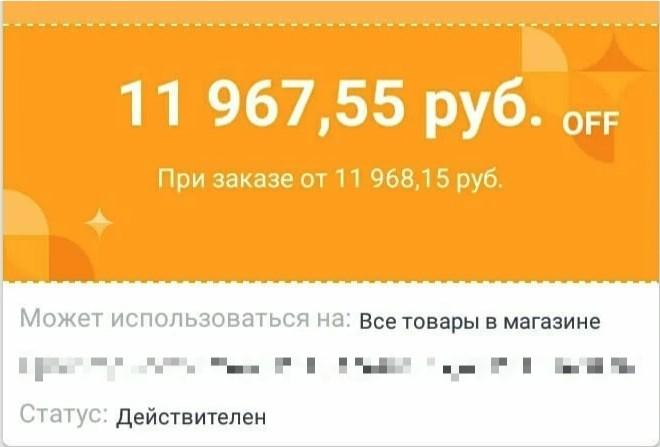 купон на 12 000 рублей от алиэкспресс