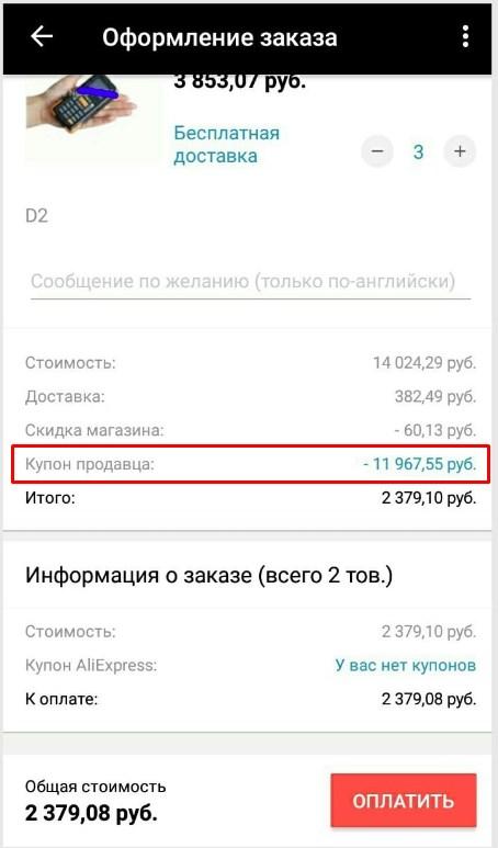 купон продавца на 12000 рублей