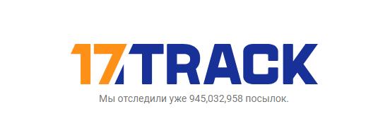 официальный сайт 17track отслеживание посылок с алиэкспресс