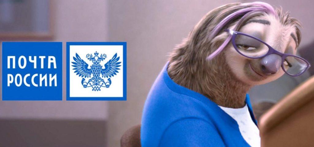 почта россии медленная