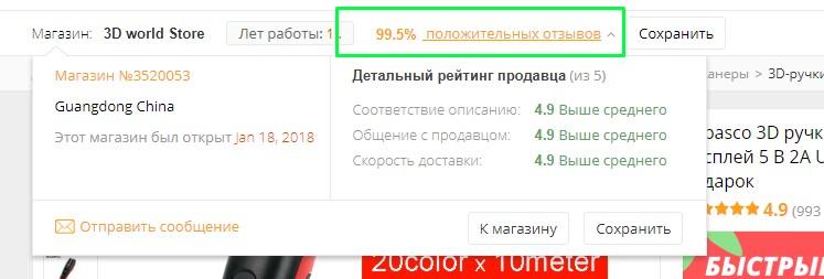 положительный рейтинг продавца на алиэкспресс