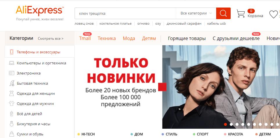каталог товаров алиэкспресс на русском цены в рублях